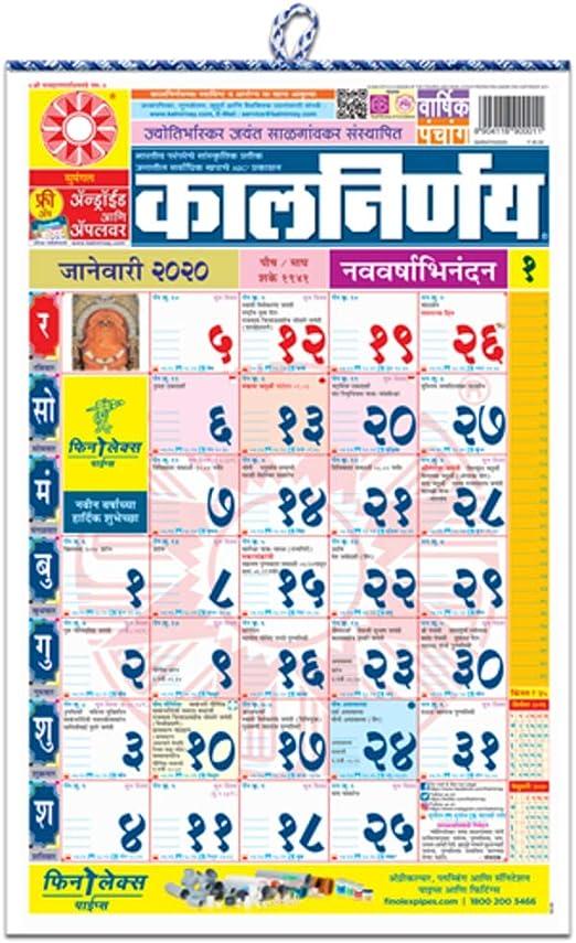 Amazon Com Kalnirnay 2020 Calendar Panchang Marathi Language Edition Home Kitchen