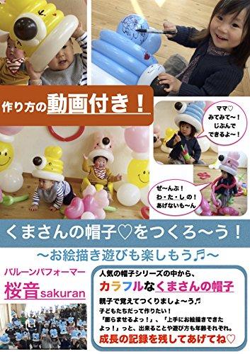dougatukikumasannoboushiwotukurou: balloon (balloon art) (Japanese Edition)