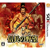 信長の野望 - 3DS