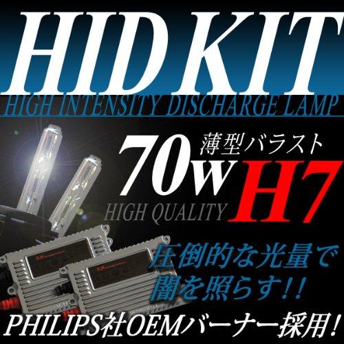2灯バイク用 H7 70W薄型 キセノン XENON HIDフルキット 3000K イエロー 黄色 B00856YCSW
