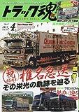 トラック魂 (スピリッツ) 2017年 4月号 (45)