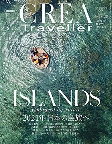 CREA Traveller 最新号 表紙画像
