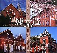 遺したい日本の風景 (8) 煉瓦造
