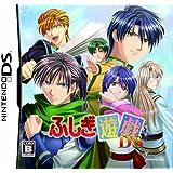 ふしぎ遊戯DS(通常版)