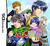 ふしぎ遊戯 DS