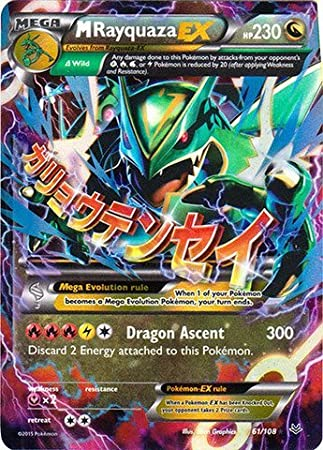 carte pokemon mega rayquaza ex Amazon.com: Pokemon   Mega Rayquaza EX (61/108)   XY Roaring Skies