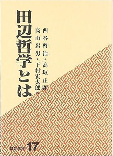 田辺哲学とは (燈影撰書) | 西谷...