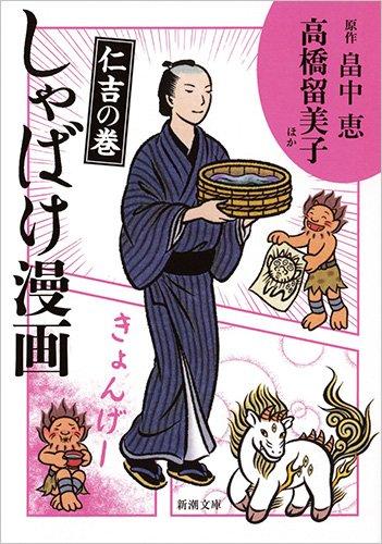 しゃばけ漫画 仁吉の巻 (新潮文庫 は 37-48)