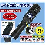 ライト/懐中電灯型ビデオカメラ「DMCA15」(マグライト)