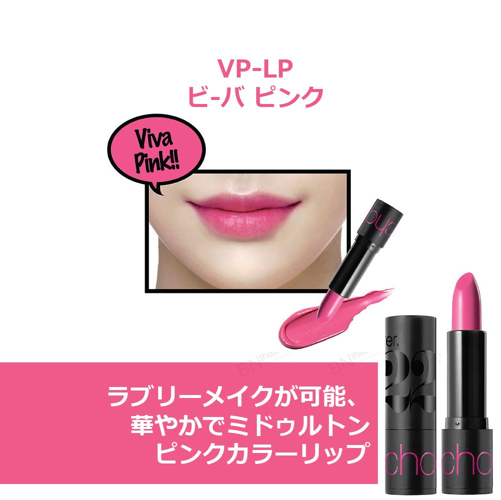 Chosungah22 Flavorful Lipstick Get Red Viva Pink The Orange Beauty