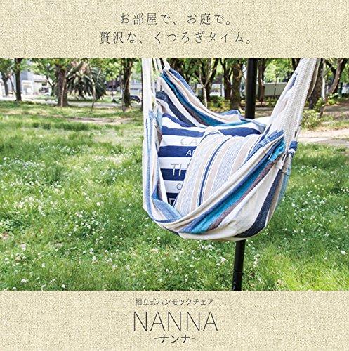 自立式ハンモック「ナンナ」 サイズ:W270×D70×H103cm B074TWR7K6