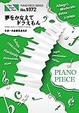 ピアノピースPP1072 夢をかなえてドラえもん / mao  (ピアノソロ・ピアノ&ヴォーカル) (FAIRY PIANO PIECE)
