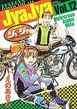 ジャジャ 12 (サンデーGXコミックス)
