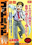 God Hand Teru four Akira Kai Ryugu hospital Hen start! Fate of the past to be told (Platinum Comics) (2010) ISBN: 4063746232 [Japanese Import]