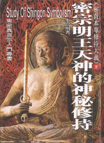 Study of Shingon Symbolism (Chinese Text) Unknown