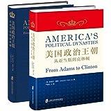 美国政治王朝:从亚当斯到克林顿