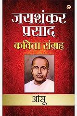 Jaishankar Prasad Kavita Sangrah : Aanshu - (जय शंकर प्रसाद कविता संग्रह: आँसू) (Hindi Edition) Kindle Edition