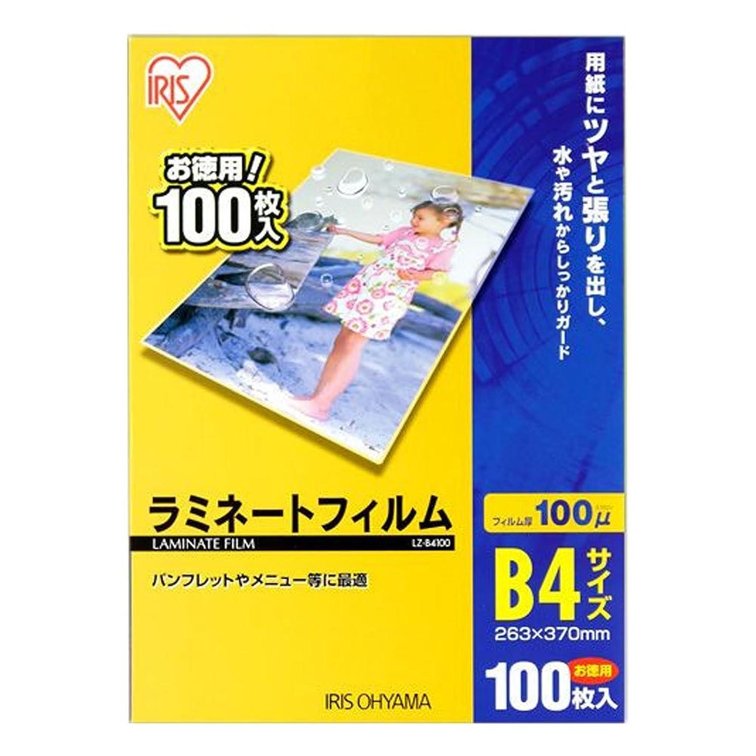 メイド用語集固めるアイリスオーヤマ ラミネートフィルム 片面マット 100μm A4 サイズ 100枚入 LZM-A4100
