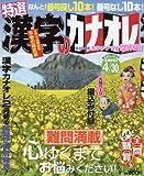 特選漢字カナオレ 2018年 03 月号 [雑誌]: クロスワードDay(デイ) 増刊