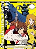 Space Battleship Yamato 2199 (Eps. 1 - 26 End + The Movie) / English Subtitle ** Import
