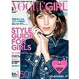 VOGUE girl 2015年No.8 小さい表紙画像