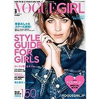 VOGUE girl 表紙画像
