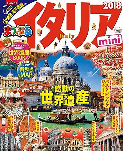まっぷる イタリア mini '18 (まっぷるマガジン)
