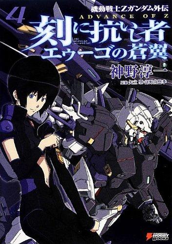 In time blue wing <4> of the anti-stone's AEUG - Mobile Suit Z Gundam Gaiden ADVANCE OF Z (DENGEKI HOBBY BOOKS) (2012) ISBN: 4048912135 [Japanese Import]
