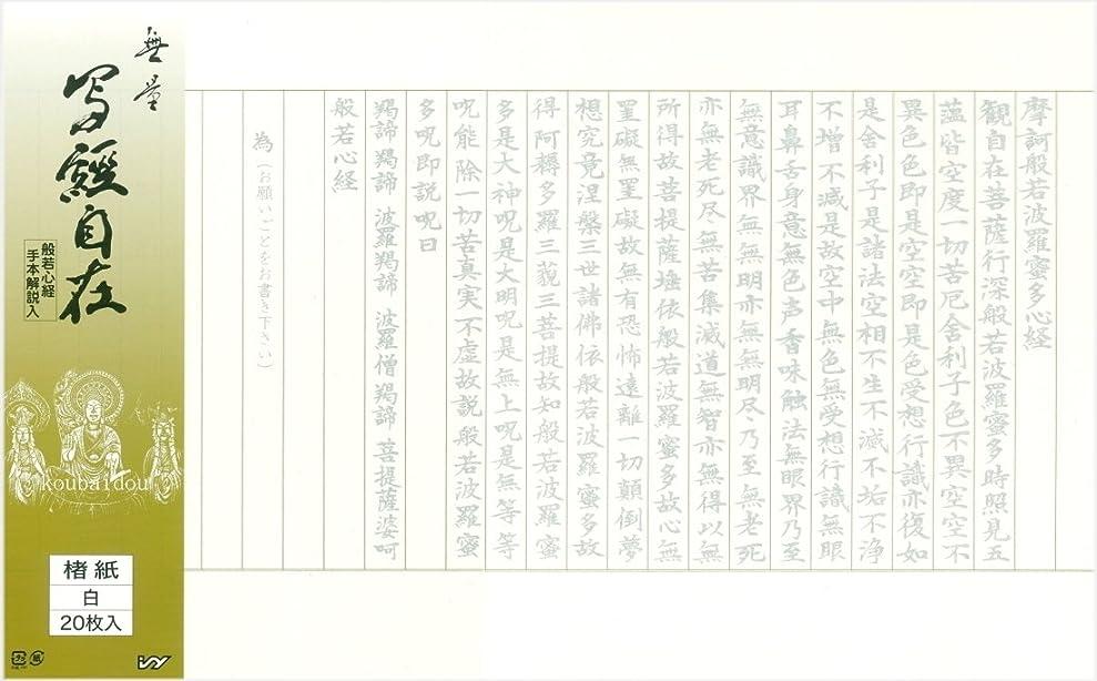 なぜなら好ましい悲観的写経用紙(無地/土佐和紙50枚/見本付き/般若心経)