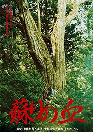 Amazon.co.jp | 蘇りの血 [レン...