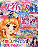 Aikatsu! Official Fan Book 2015 APPEAL Japanese Magazine October 2014 Issue [JAPANESE EDITION] OCT 10