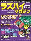 ラズパイマガジン2015年冬号(日経BPパソコンベストムック)
