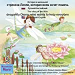 The story of Diana, the little dragonfly who wants to help everyone. Russian-English | Wolfgang Wilhelm