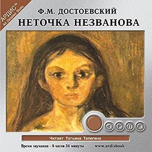 Netochka Nezvanova [Russian Edition] | Livre audio Auteur(s) : F. M. Dostoevskij Narrateur(s) : Tat'jana Telegina