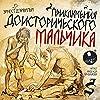 Priklyucheniya Doistoricheskogo Malchika
