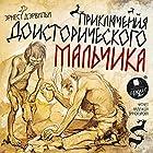 Priklyucheniya Doistoricheskogo Malchika Audiobook by Ernest D'Ervili Narrated by Nadezhda Vinokurova