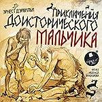 Priklyucheniya Doistoricheskogo Malchika | Ernest D'Ervili