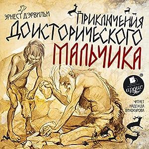 Priklyucheniya Doistoricheskogo Malchika Audiobook