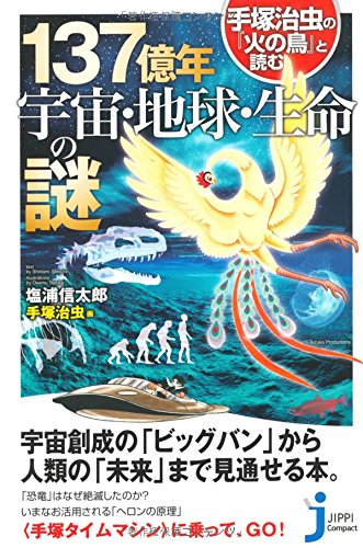 手塚治虫の『火の鳥』と読む 137億年 宇宙・地球・生命の謎 (じっぴコンパクト新書)