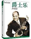 速成读本:爵士乐