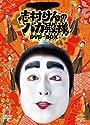 志村けん/志村けんのバカ殿様 DVD-BOXの商品画像