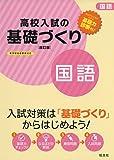 高校入試の基礎づくり国語 改訂版