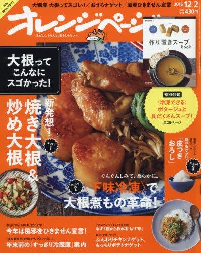 オレンジページ 2016年 12/2 号 [雑誌]