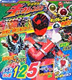 Uchu Sentai Kyuranger and mysterious 125 (Kodansha TV book)