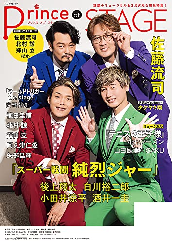 Prince of STAGE 最新号 追加画像