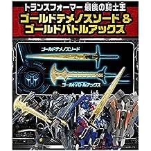 Transformers The Last Knight Gold Temenos Sword & Gold Battle Ax [ Optimus Megatron ]