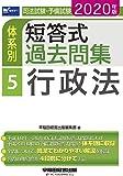 司法試験・予備試験 体系別短答式過去問集 (5) 行政法 2020年 (W(WASEDA)セミナー)