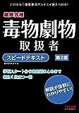 毒物劇物取扱者 スピードテキスト 第2版