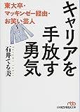 キャリアを手放す勇気 東大卒・マッキンゼー経由・お笑い芸人 (日経ビジネス人文庫)