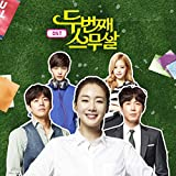[CD]二度目の二十歳 韓国ドラマOST (tvN) (韓国盤)